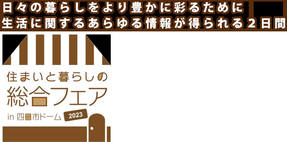 住まいと暮らしの総合フェア in 四日市ドーム 2018 / 三重県の住宅会社・リフォーム会社を比較検討できる2日間