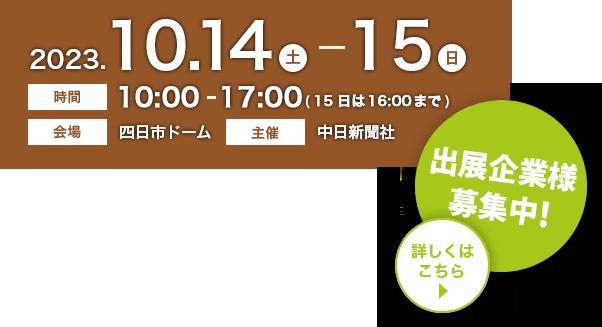2018.10.27(土)〜28(日) / 時間 10:00〜17:00(28日は16:00まで) / 会場 四日市ドーム / 主催 中日新聞社 / 入場無料